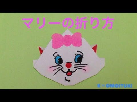 ハート 折り紙 折り紙 折り方 キャラクター ディズニー : youtube.com