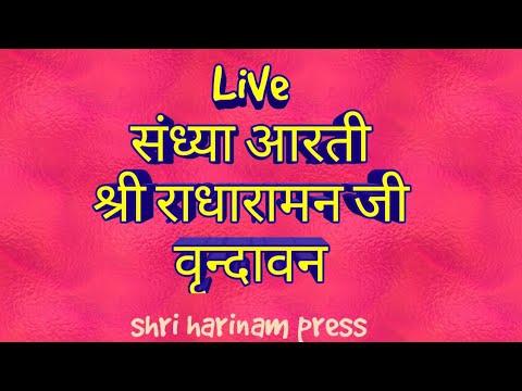 Video - https://youtu.be/PiAvXcltIH0          श्री राधारमण जी की संध्या आरती ।।          www.darshanvrindavan.com     call for room, taxi service in vrindavan