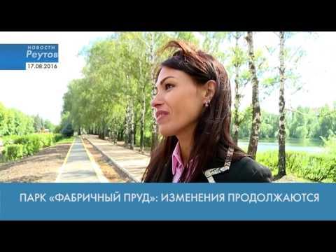 Новости Реутова 17.08.2016