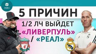 5 ПРИЧИН в 1 2 ЛЧ Выйдет Ливерпуль Реал