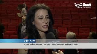 مواجهة التطرف بالمسرح... 9 دول تشارك في مهرجان مسرحي في الاردن