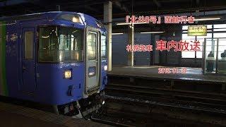 北斗8号札幌発車内放送