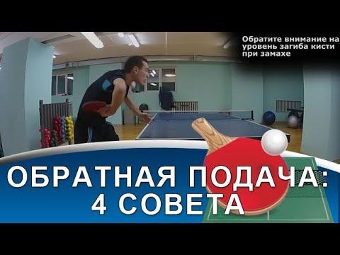 ТЕХНИКА ОБРАТНОЙ ПОДАЧИ: 4 совета! (Как подавать обратную подачу в настольном теннисе)