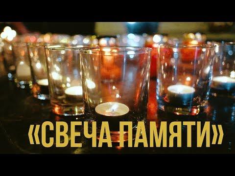 Акция «Свеча памяти» в Ставрополе