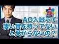 AO入試って凄い賞を持ってないと受からないの?|解決!AOアンサー vol.1
