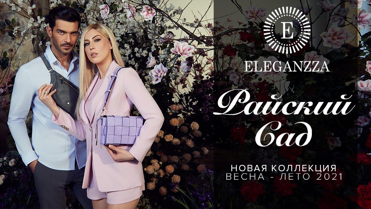 Новая Коллекция Eleganzza