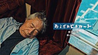 松倉如子と渋谷毅『あまだれピチカート』