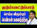 குடும்பக்கட்டுப்பாடு செய்ய விரும்பும் பெண்கள் கவனத்திற்கு in tamil  family planing IUI testtube baby