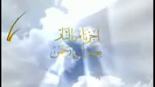 Esmaül Hüsna ilahi si Allahin 99 (doksandokuz) ismi