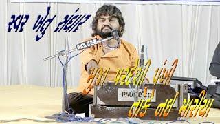મુજા પરદેશી પંખી || Muja pardesi pankhi  || khetu sanghar || LIVE dandiya raas || Can Studio bhachau