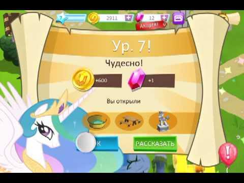 скачать взломанный игру май литл пони на андроид с бесконечными деньгами
