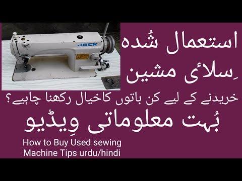 How To Buy Used Sewing Machine Tips Urdu/Hindi