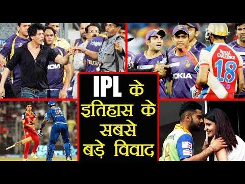 IPL 2018: Top Controversies of world's biggest cricket tournament | वनइंडिया हिंदी thumbnail