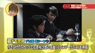 映画「子供警察」のインタビューにて、スペシャルコラボ実現! 石原裕次...