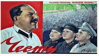 Честь 1938 (Детектив, СССР) Честь фильм 1938 смотреть онлайн