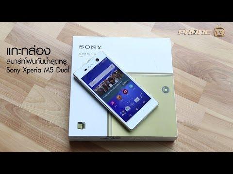 แกะกล่องสมาร์ทโฟนกันน้ำสุดหรู Sony Xperia M5 Dual
