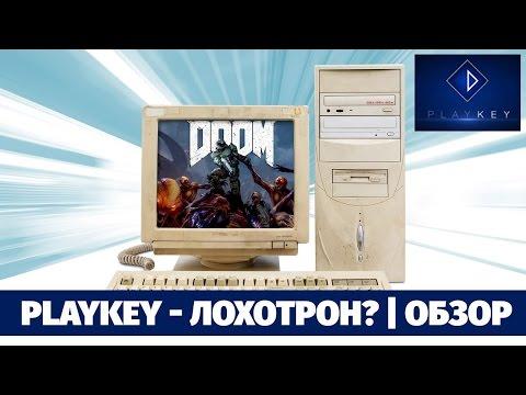PLAYKEY.net - Лохотрон?