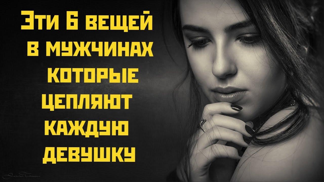 Эти 6 вещей в мужчинах  которые цепляют каждую девушку