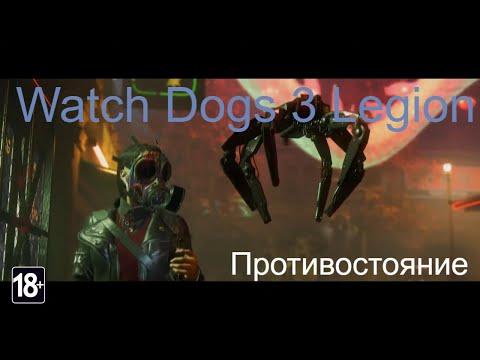 Watch Dogs 3 Legion — Русский трейлер  2020