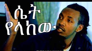 Set Yelakew -  Ethiopian Film