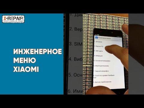 Инженерное сервисное меню на смартфонах Xiaomi