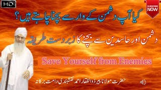 How to save yourself from Enemy || Peer Zulfiqar Naqshhbandi