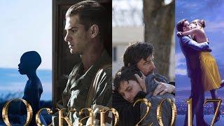 видео Оскар 2017: прогнозы и номинанты на