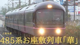 奥羽本線9657M 485系お座敷列車「華」TG02編成「秋田駅ふれあいフェスタ号」