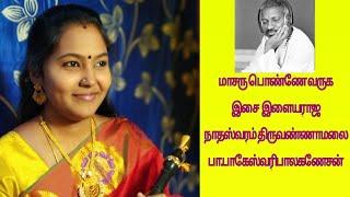 Nadaswaram Masaru Ponne Varuga || Nadaswaram BageswariBalaganesan