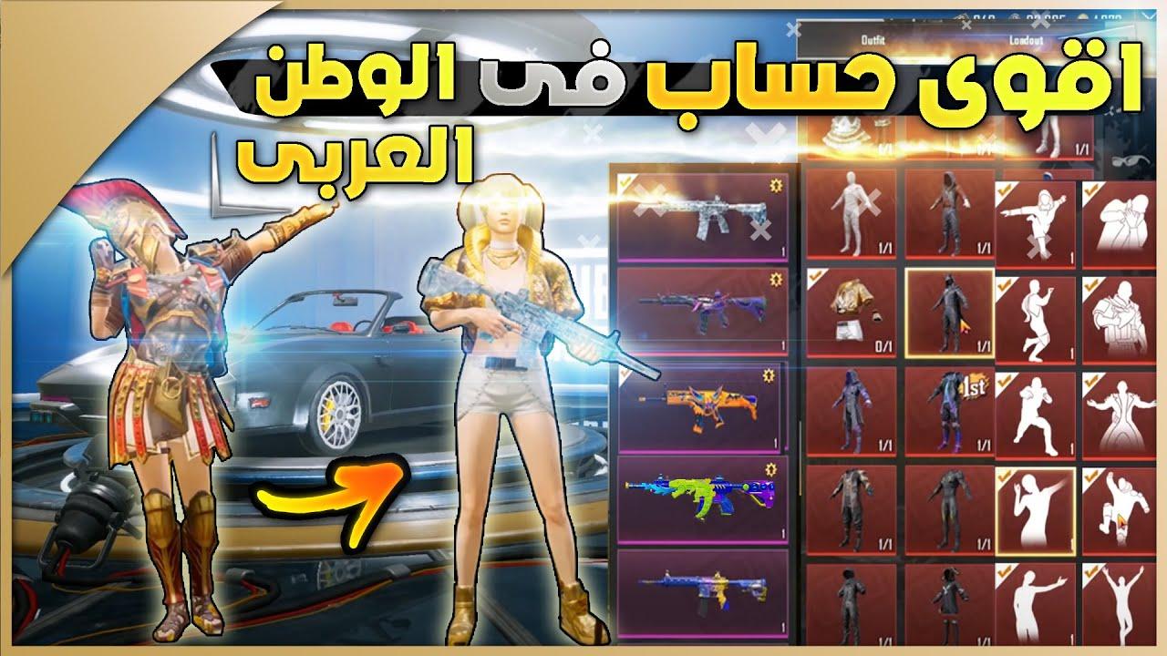ببجي موبايل : اغلي حساب في مصر ومن اقوي الحسابات !!
