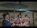 野崎小唄 (カラオケ) 東海林太郎