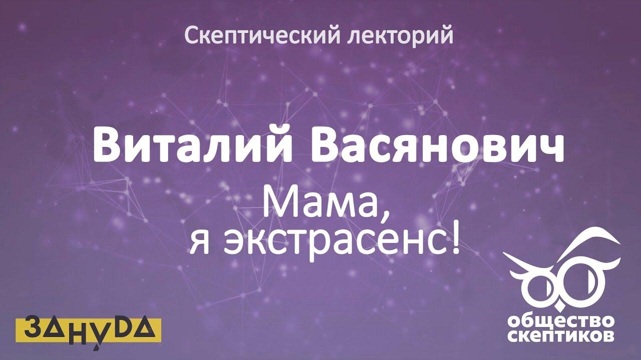 Виталий Васянович - Мама, я экстрасенс! (Скептический лекторий)