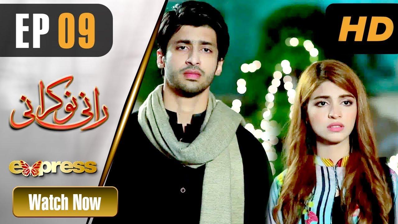 Rani Nokrani - Episode 9 Express TV Jun 3