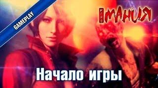 ▶ Resident Evil 6 - Начало игры [XBOX 360, RUS]