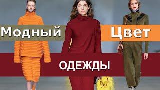 Модный цвет осень 2020 зима 2021 Тренды палитры цветов одежды