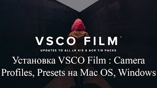 Установка VSCO Film : Camera Profiles, Presets на Mac OS, Windows