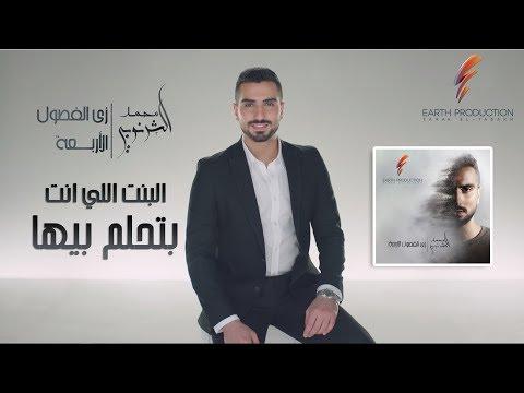 Mohamed El Sharnouby - El Bent Elly Enta Bethlam Beha | محمد الشرنوبي - البنت اللي انت بتحلم بيها