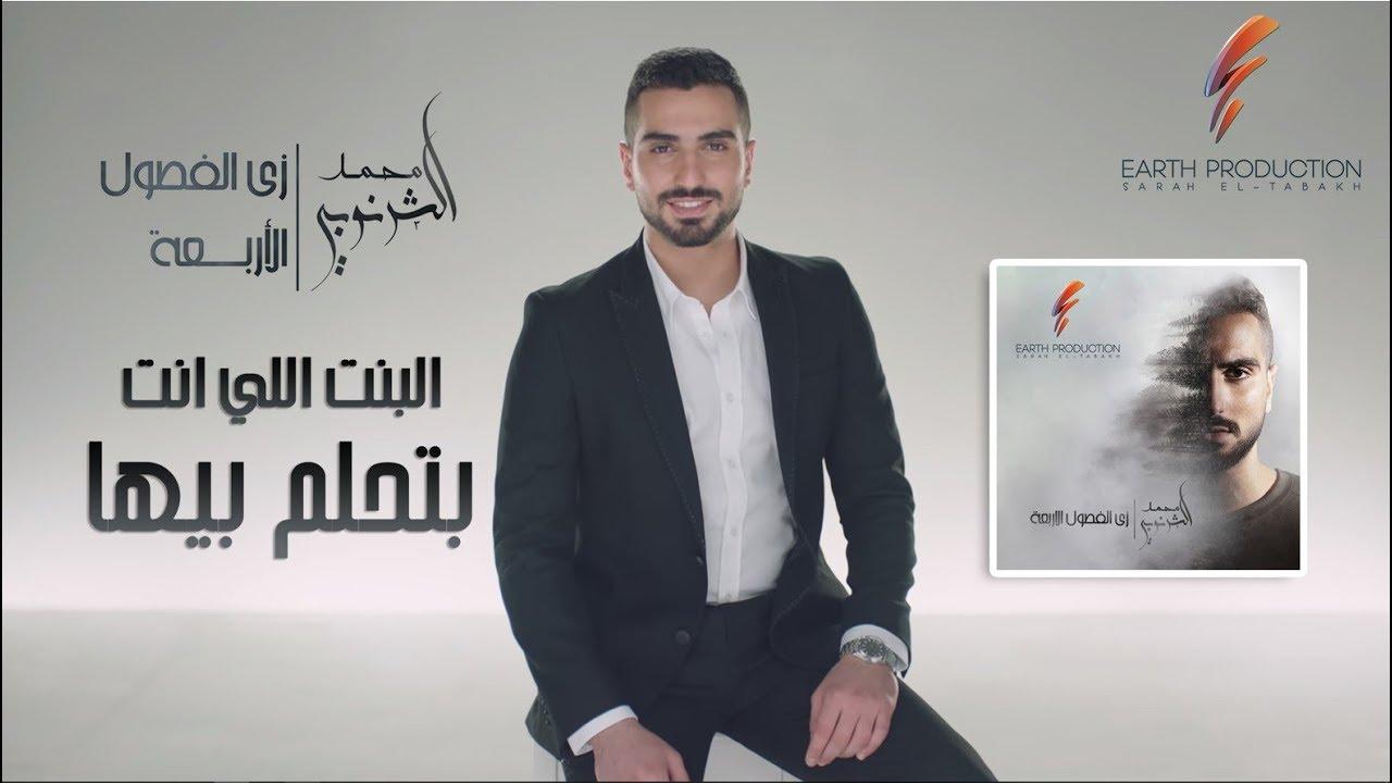 Mohamed El Sharnouby - El Bent Elly Enta Bethlam Beha   محمد الشرنوبي - البنت اللي انت بتحلم بيها