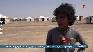 نازحو الجوف ومجزر : معاناة ثقيلة في صحراء مأرب وفي مخيمات النازحين بالمحافظة