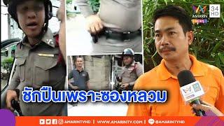 ทุบโต๊ะข่าว : ตำรวจโต้ชักปืนต่อหน้าหนุ่มส่งของ อ้างกันโดนแย่ง เห็นเกรี้ยวกราดชิ่งตรวจค้น 21/08/62