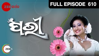 Pari - Episode 610 - 18th September 2015 | Mega Serial | Odia | Sarthak TV | 2015
