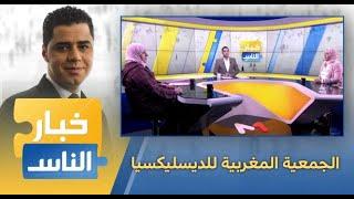 خبار الناس.. الجمعية المغربية للديسليكسيا