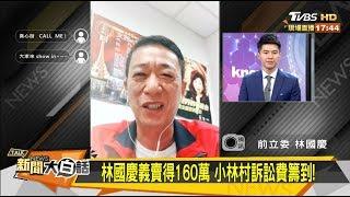 林國慶義賣得160萬 小林村訴訟費籌到! 新聞大白話 20190809
