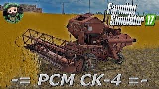 Farming Simulator 17 : РСМ СК-4 (62 года)