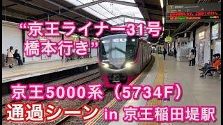 """京王5000系(5734F) """"京王ライナー31号 橋本行き"""" 京王稲田堤駅を通過する 2020/01/26"""