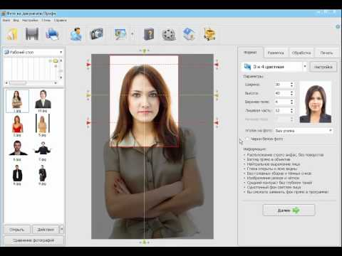Простая программа для фото на документы - обучающее видео