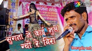 सुखदेव भारतीय का नया भजन कोलूखेड़ी Singer Sukhdev Bharti Kolukheri