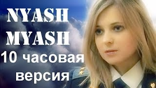 Enjoykin Nyash Myash 10 часовая версия