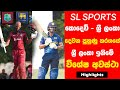 Sri Lanka Board President's XI Vs West Indians 2nd Practice Match