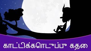 காட்க்கொடுப்பு கதை - Story In Tamil | Tamil Story For Children | Tamil Cartoon | Tamil Fairy Tales